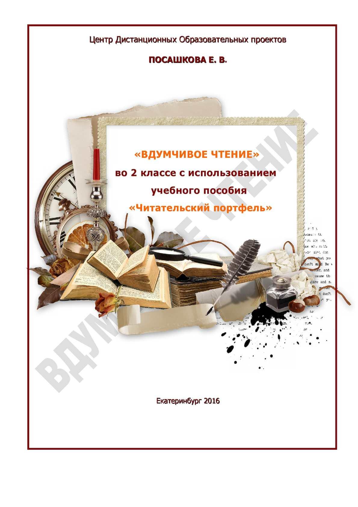 Методическое пособие для 2 класса по программе «Вдумчивое чтение»