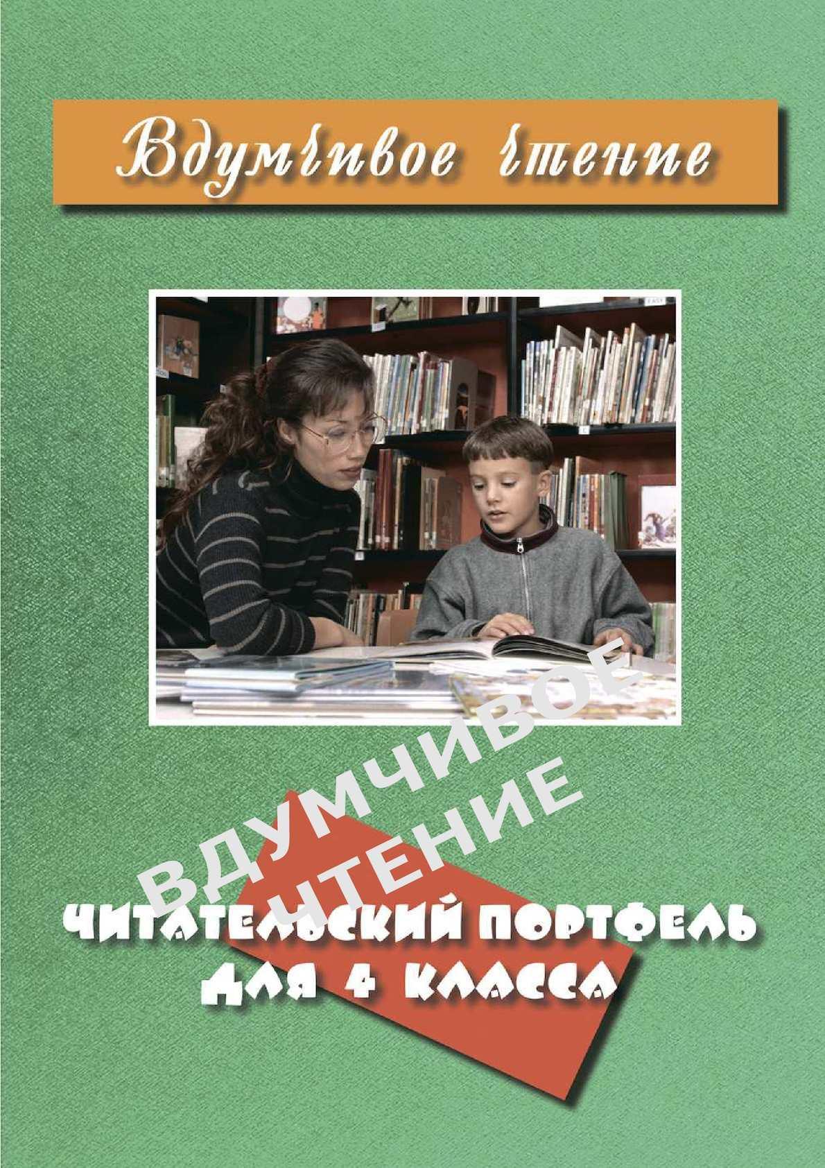 Рабочая тетрадь по внеклассному чтению для учащихся 4 класса (Сокращенная версия)