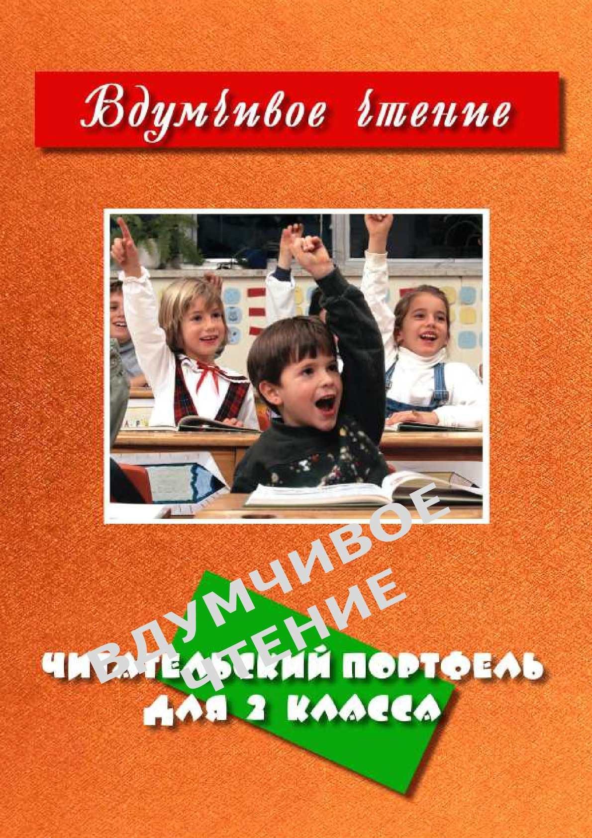 Учебное пособие «Читательский портфель» для 2 класса
