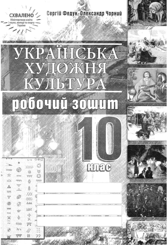 Fedun S I Chorniy O V Ukrayins Ka Khudozhnya Kul Tura 10 Kla