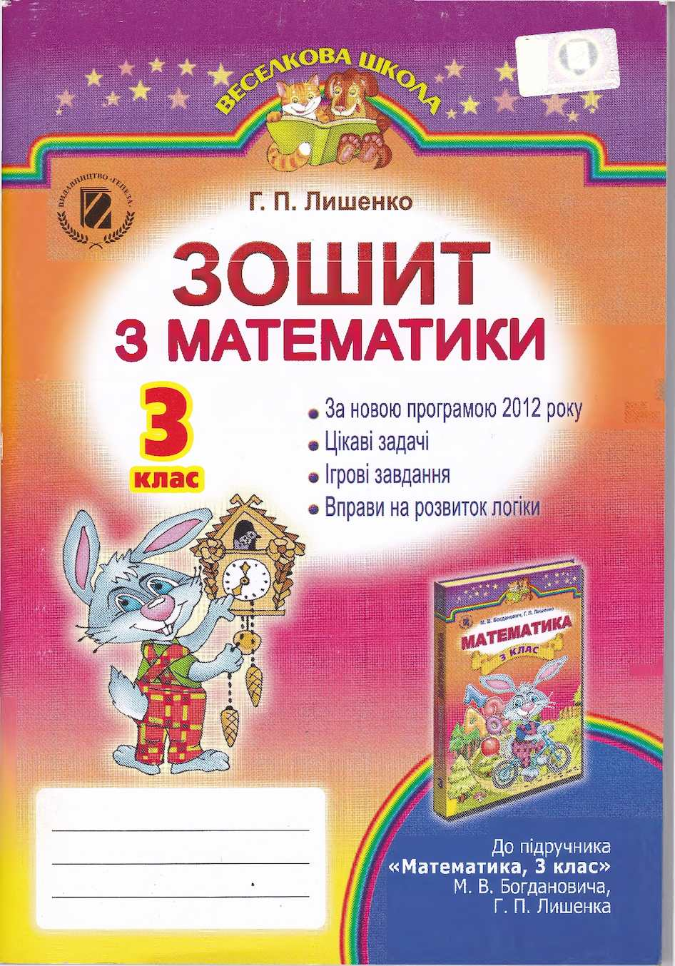 Lishenko G P Zoshit Z Matematiki 3 Klas