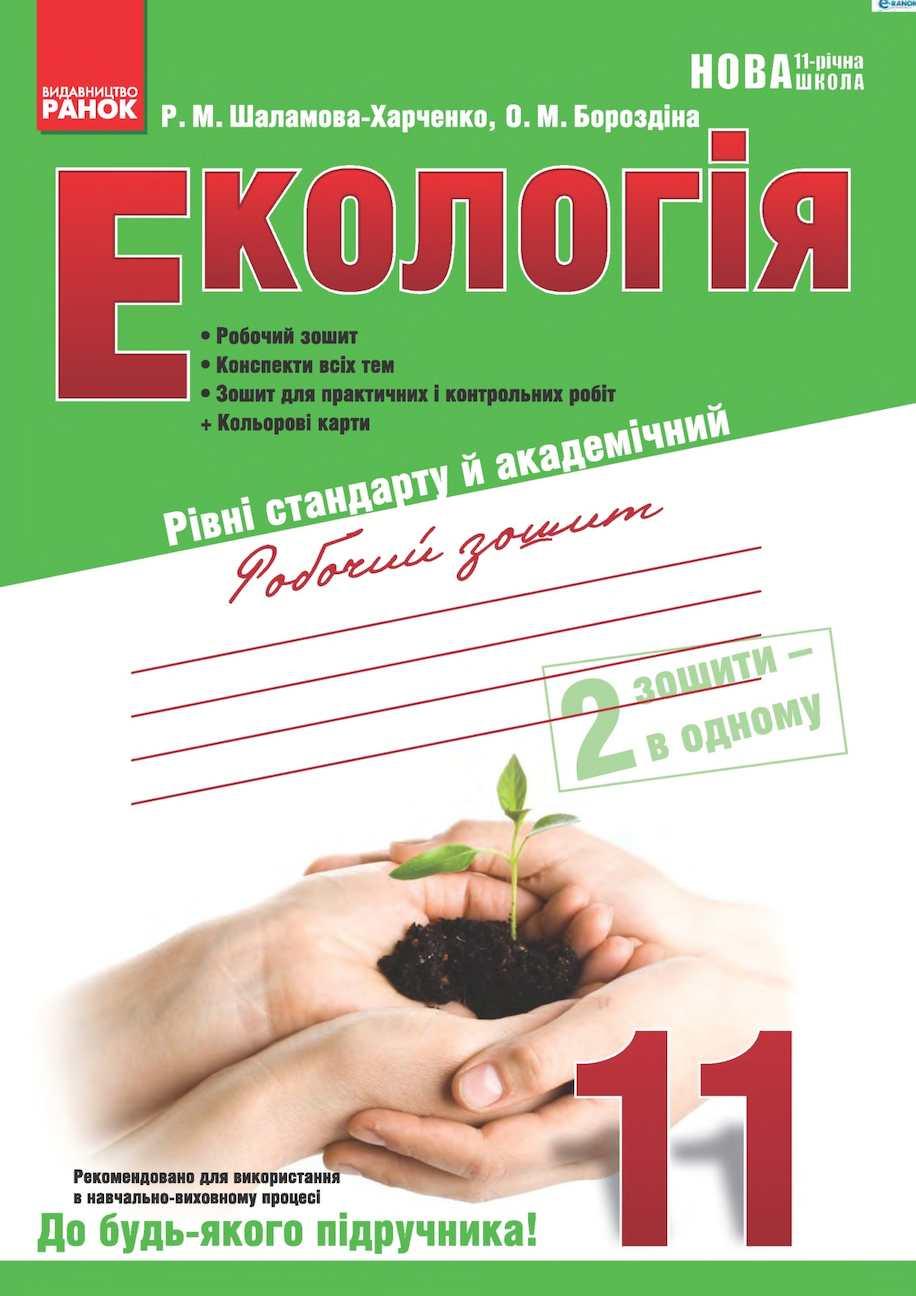 гдз 11 екологія бороздіна