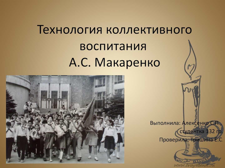 Технология коллективного воспитания Макаренко
