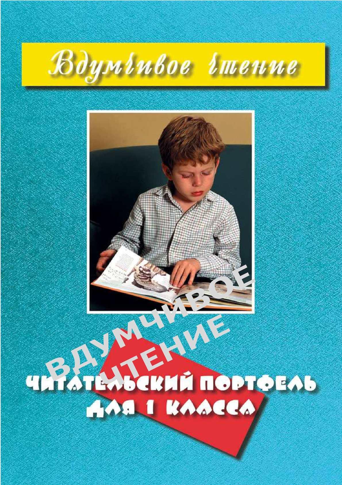 Учебное пособие «Читательский портфель» для 1 класса