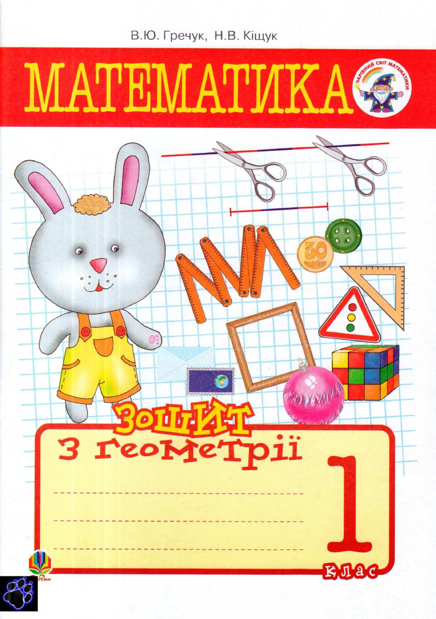 Grechuk V Yu Kishchuk N V Matematika Zoshit Z Geometriyi 1 K