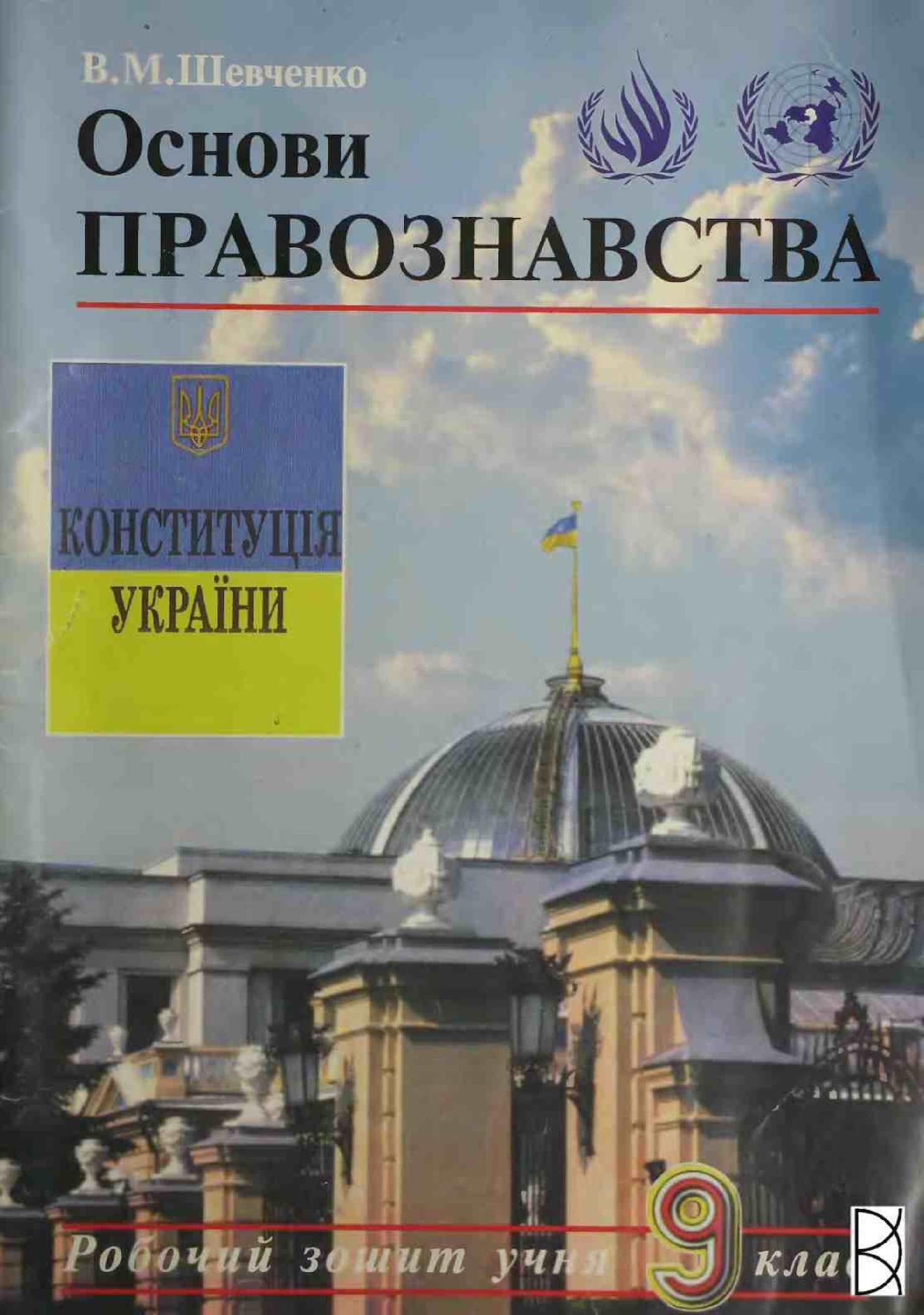 Shevchenko V M Osnovi Pravoznavstva Robochiy Zoshit Uchnya 9