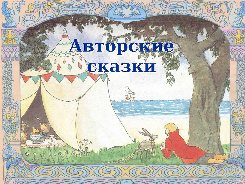 главные герои сказки царевич нехитер немудер