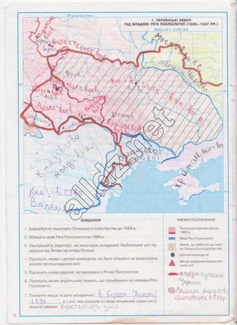 Робочий зошит з истории украины 8 клас контурни карти.