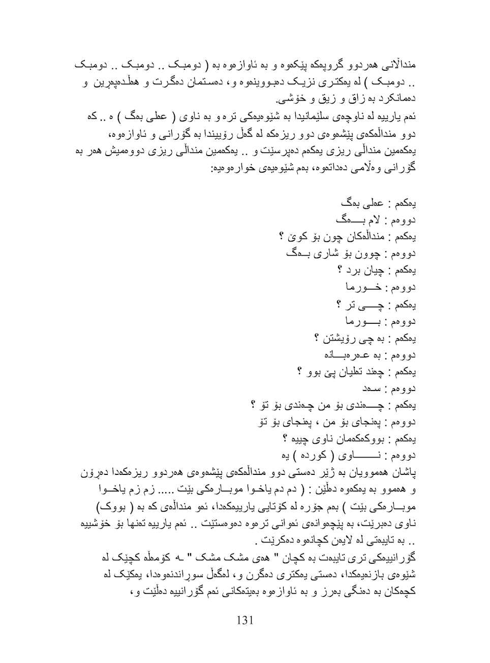 Page 131