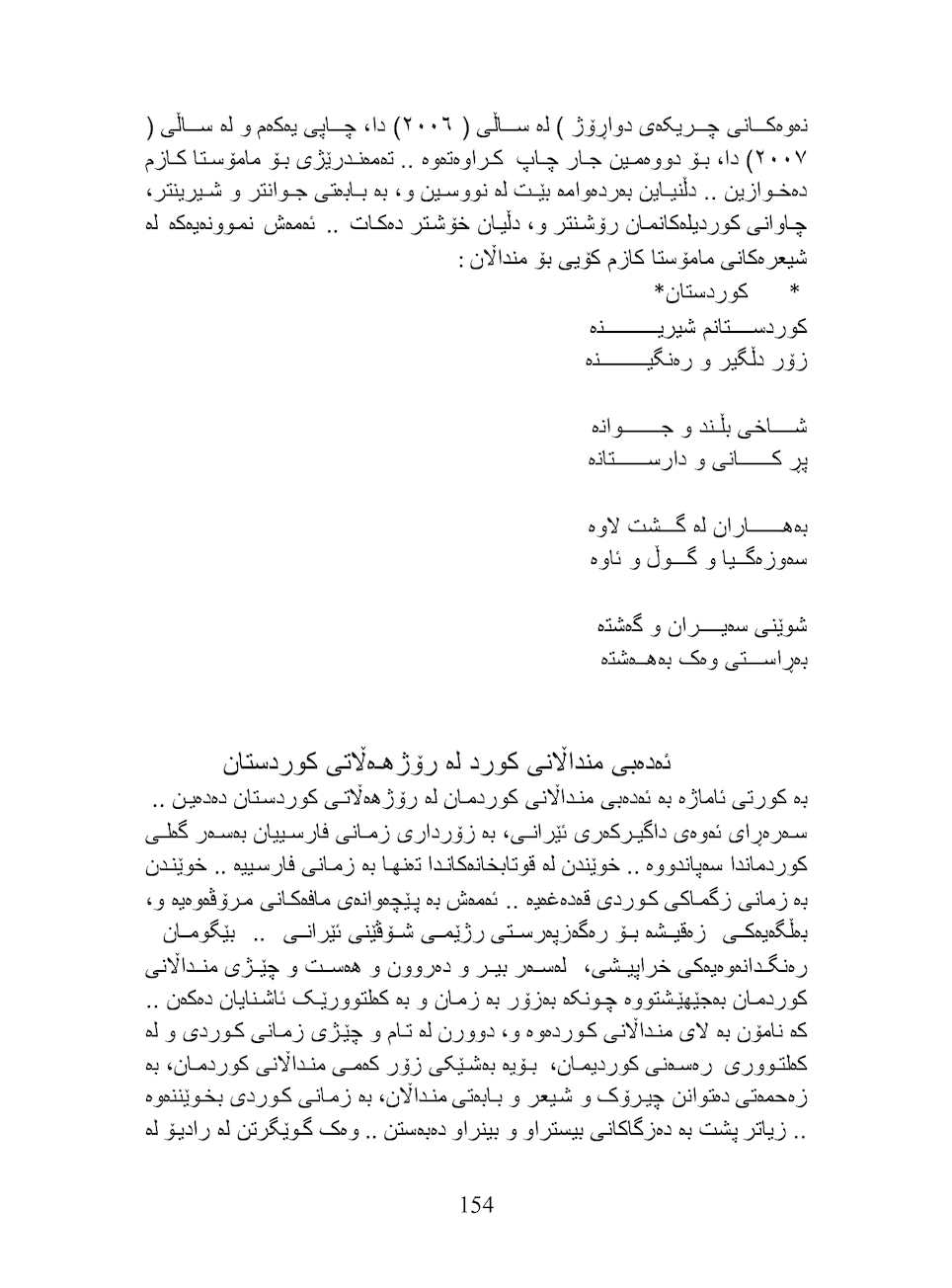 Page 154
