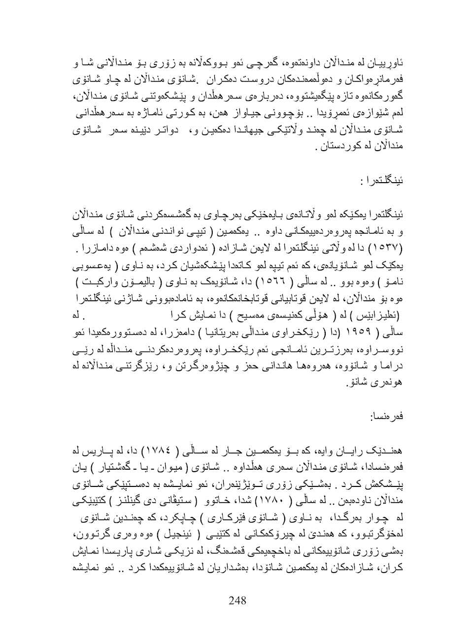 Page 248