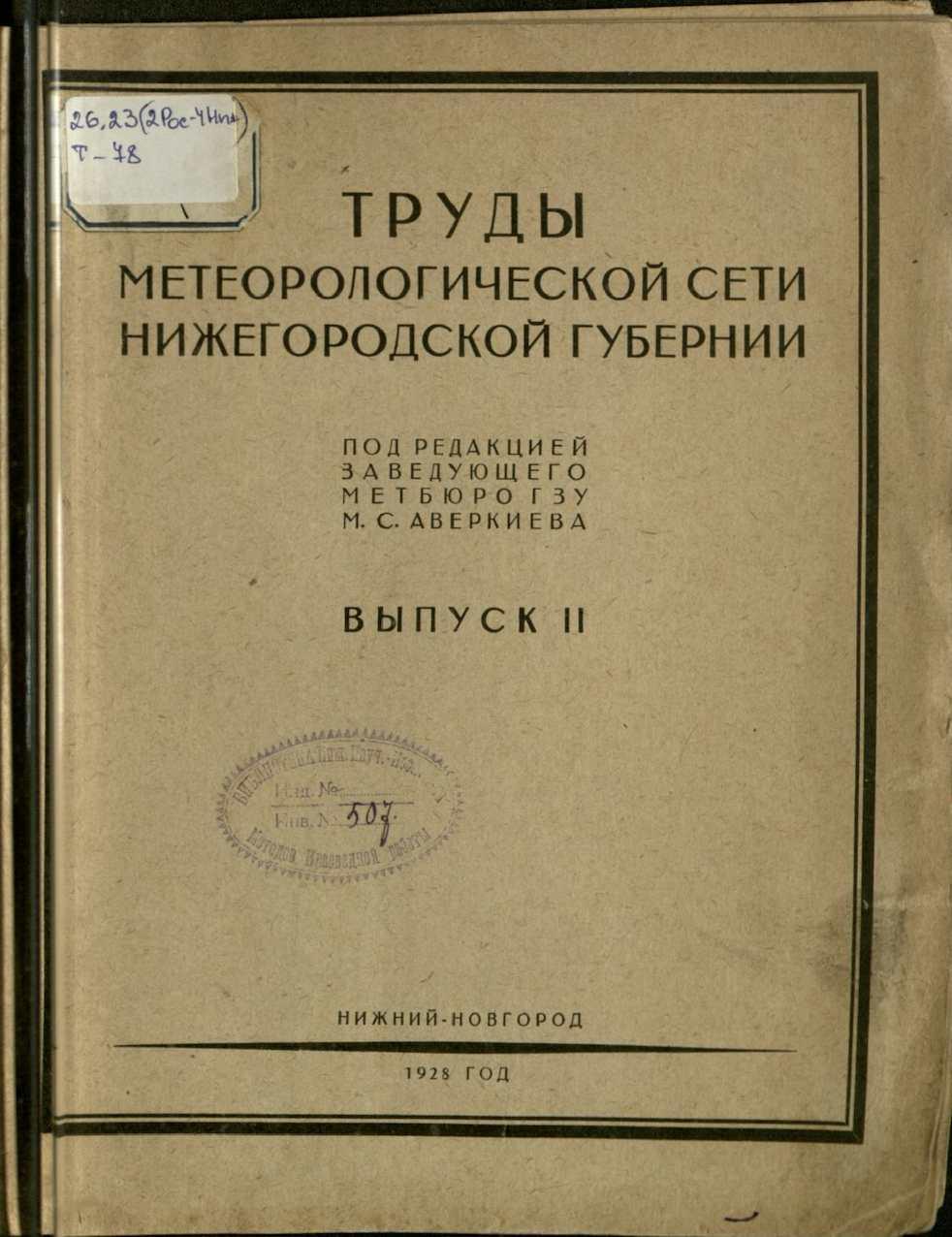 Труды метеорологической сети Нижегородской  губернии. Вып. 2