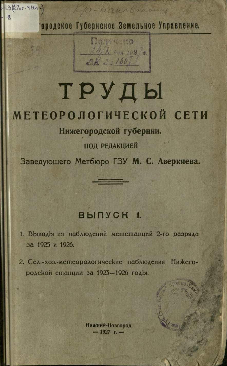 Труды метеорологической сети Нижегородской  губернии. Вып. 1