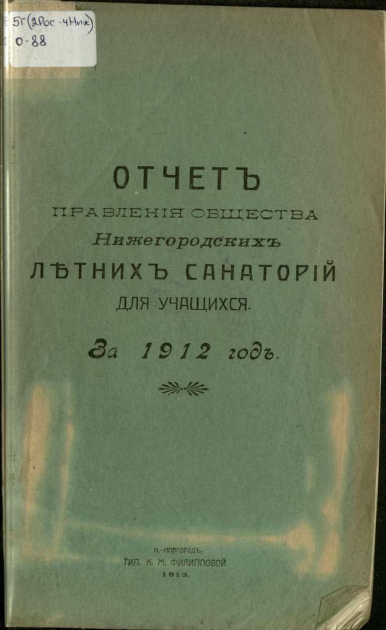 Общество Нижегородских летних санаториев для учащихся за 1912 год