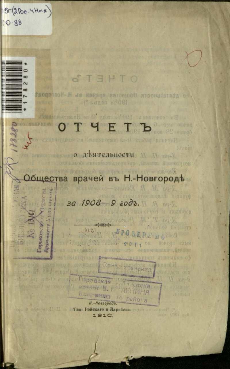 Отчет о деятельности Общества врачей в  Н.Новгороде за 1908-9 год