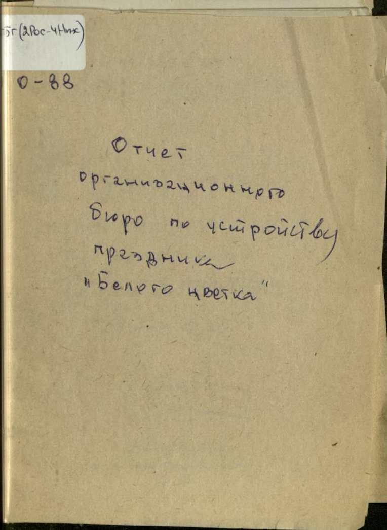 "Отчет по устройству праздника ""Белаго цветка"" 12 августа 1911 г."
