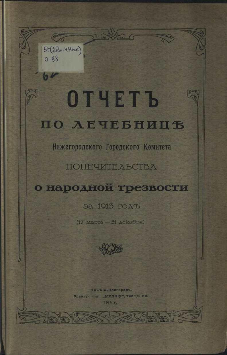 Отчет по лечебнице Нижегородского... Комитета...о народной трезвости за 1913 г.