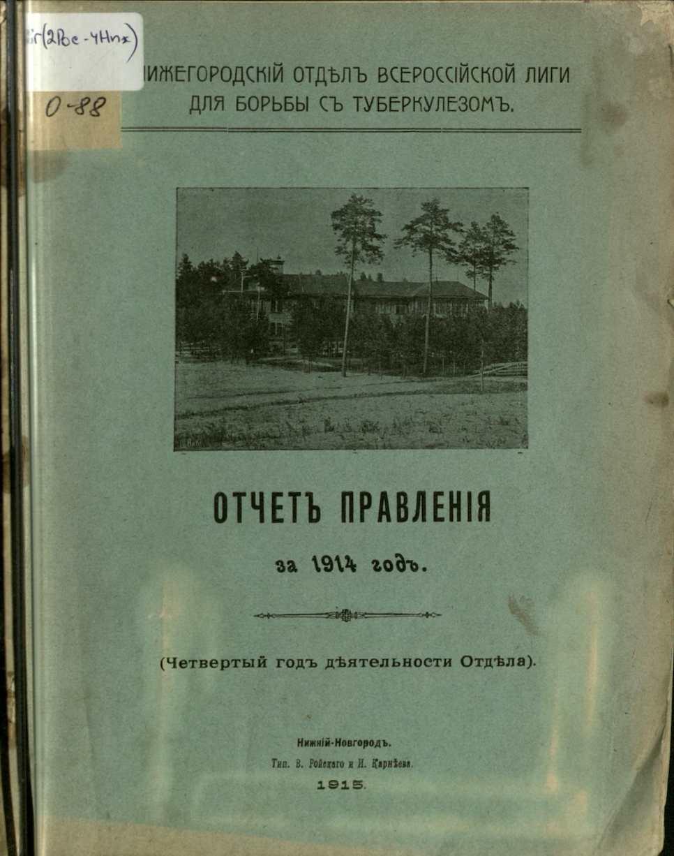 Отчет ... за 1914 год Нижегородского Отдела.. борьбы с туберкулезом