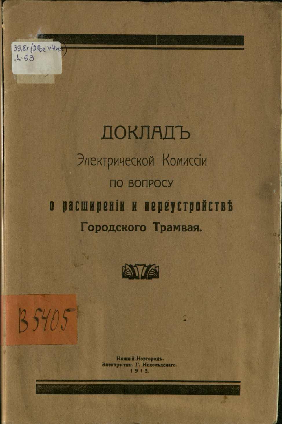 Доклад электрической комиссии