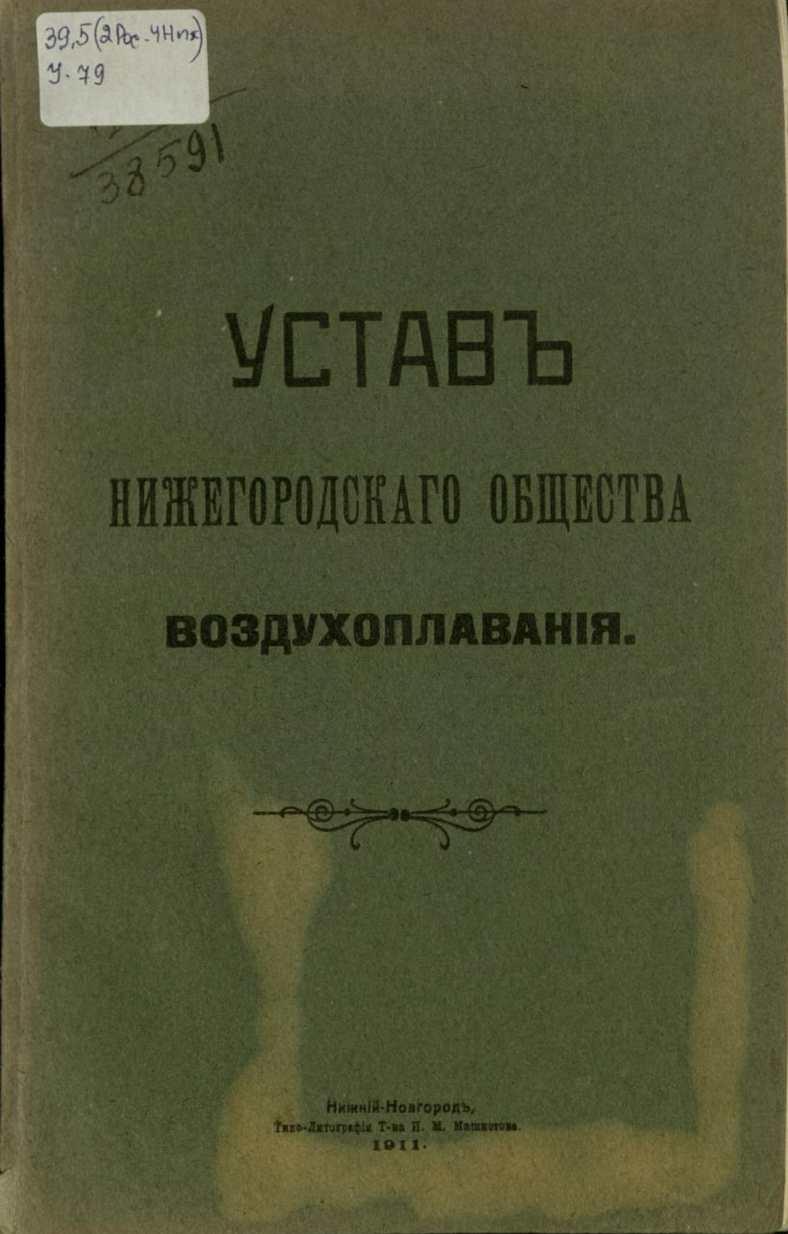 Устав нижегородского общества воздухоплавателей