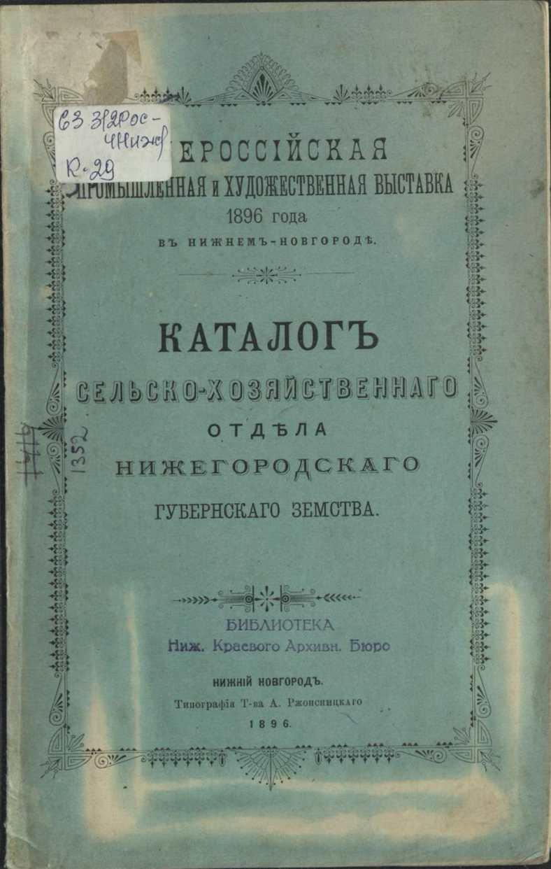 Каталог с/х отдела выставки 1896 г.