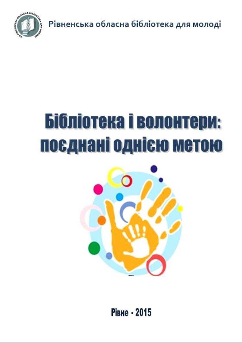 Бібліотека і волонтери поєднані однією метою