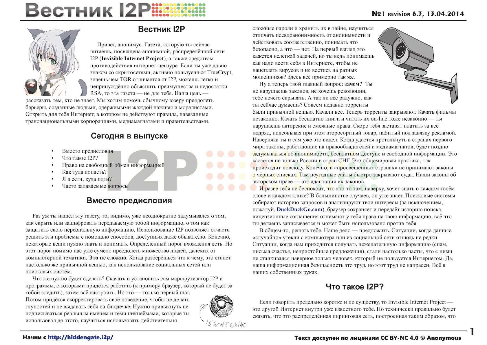 Вестник I2p