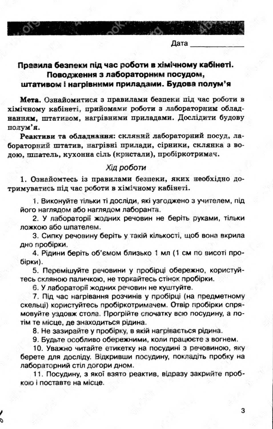 Зошит практичних Хімія 7 клас Титаренко.