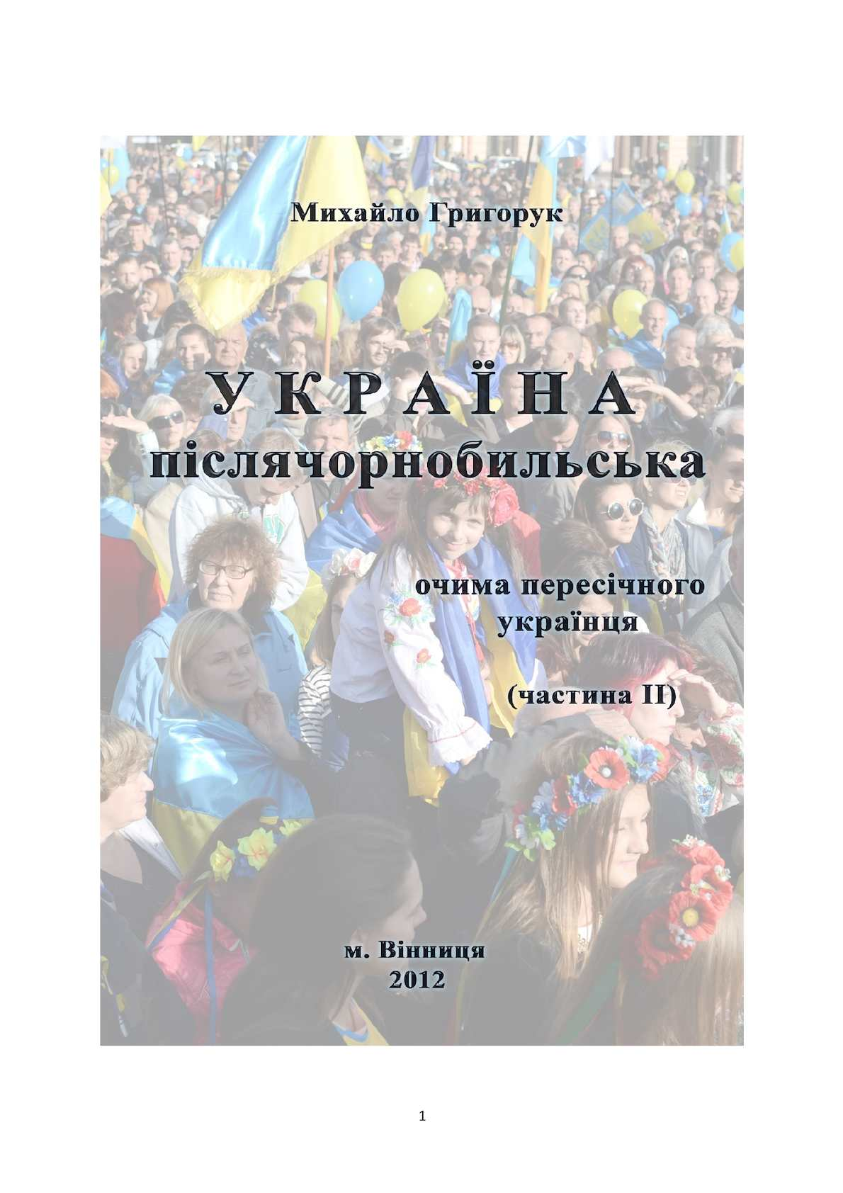 Михайло Григорук. У К Р А Ї Н А післячорнобильська Частина II