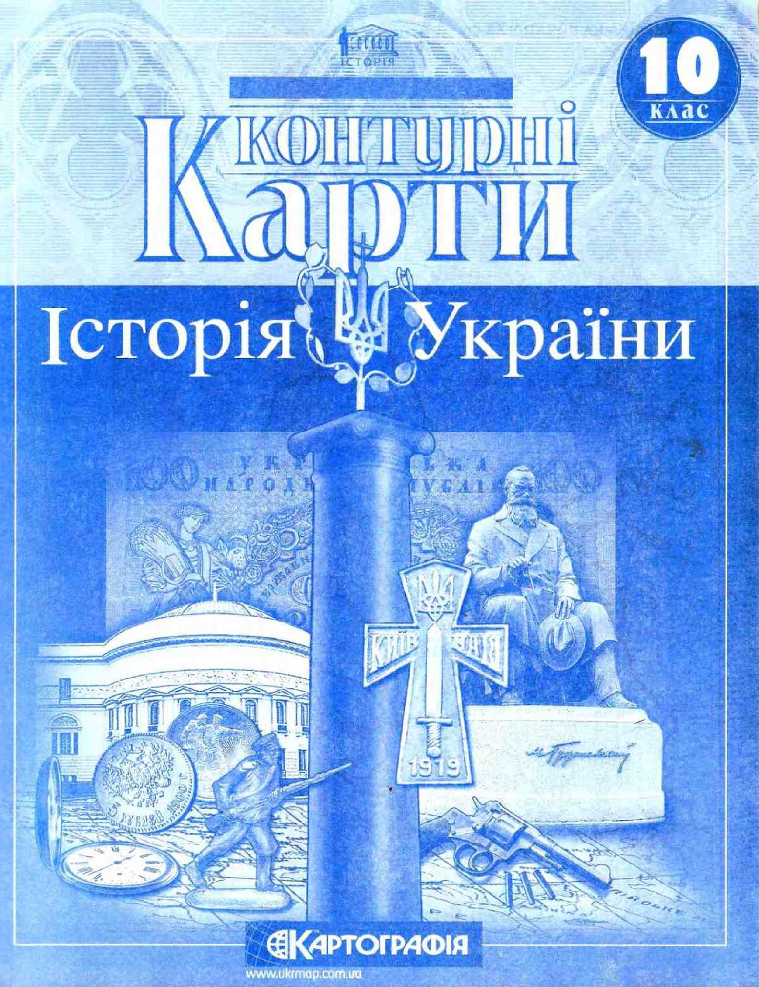 Контурні карти. 10 клас. Історія України (Картографія).