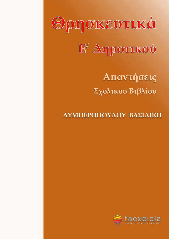 Thriskeytika E ΔΗΜ Lyseis Biblioy