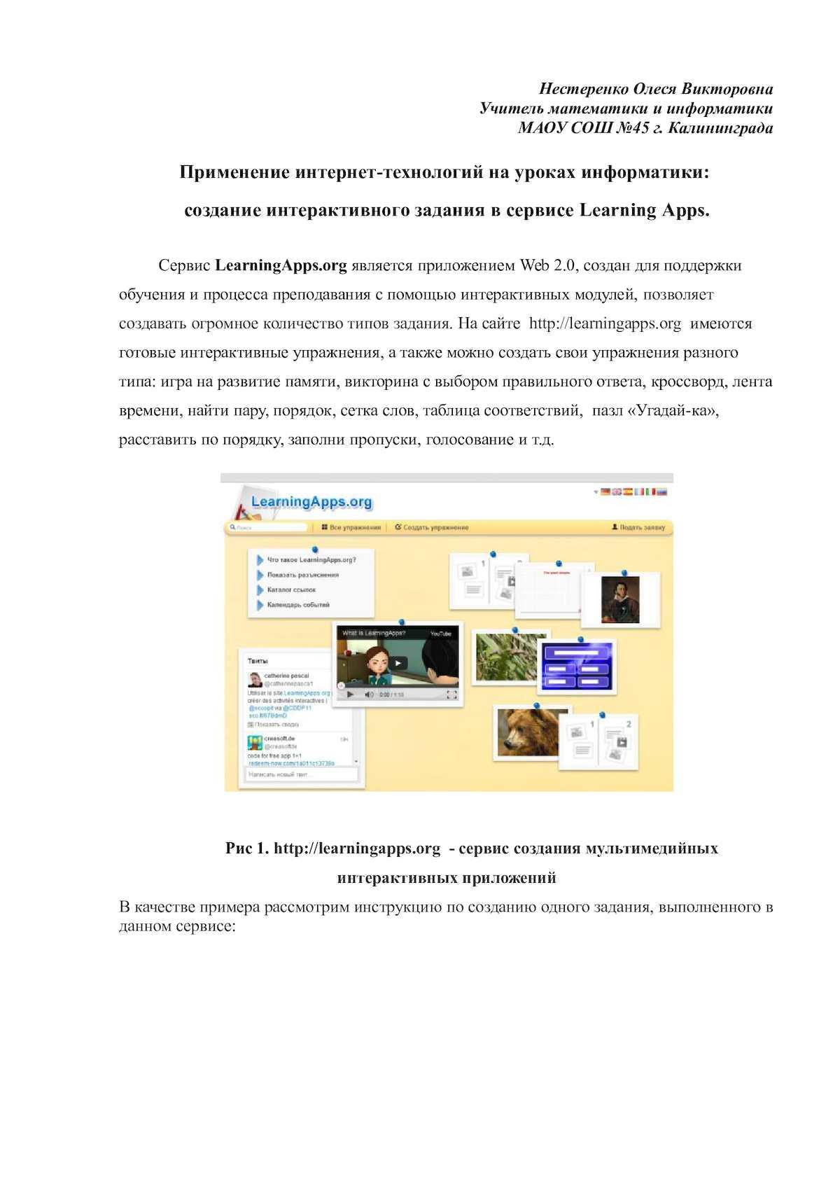 Инструкция по работе в Learning Apps Org