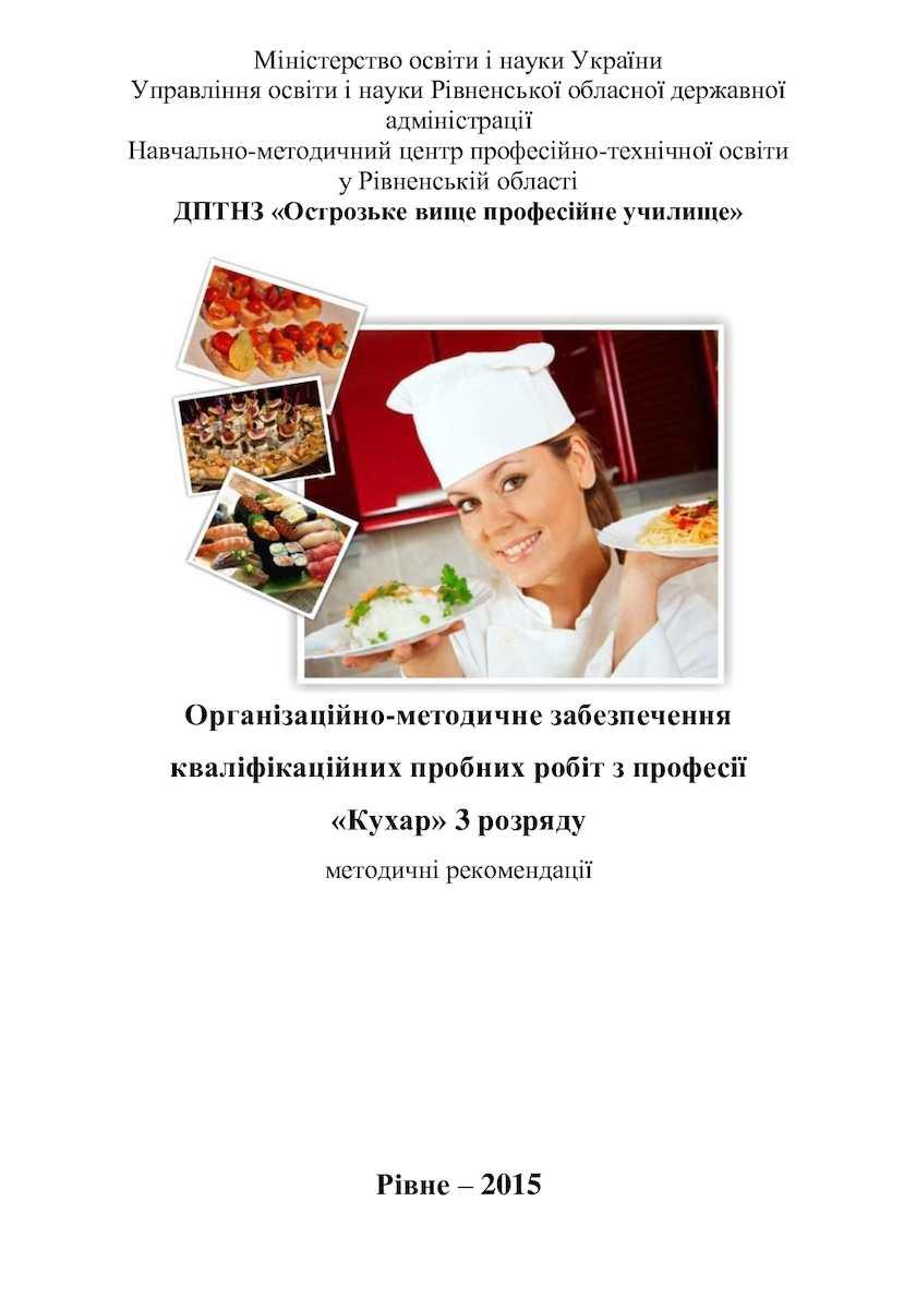 Варишнюк А.В. Метод.рекоменд. Орг.-метод. забезпечення ДКА кухар 3р..