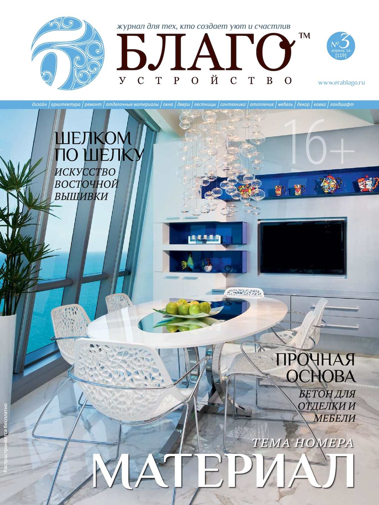 """Журнал """"Благоустройство"""", апрель 2016"""
