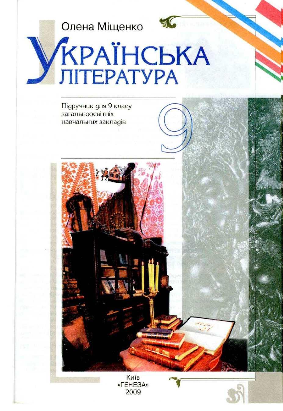 9 клас Міщенко Українська література 2009