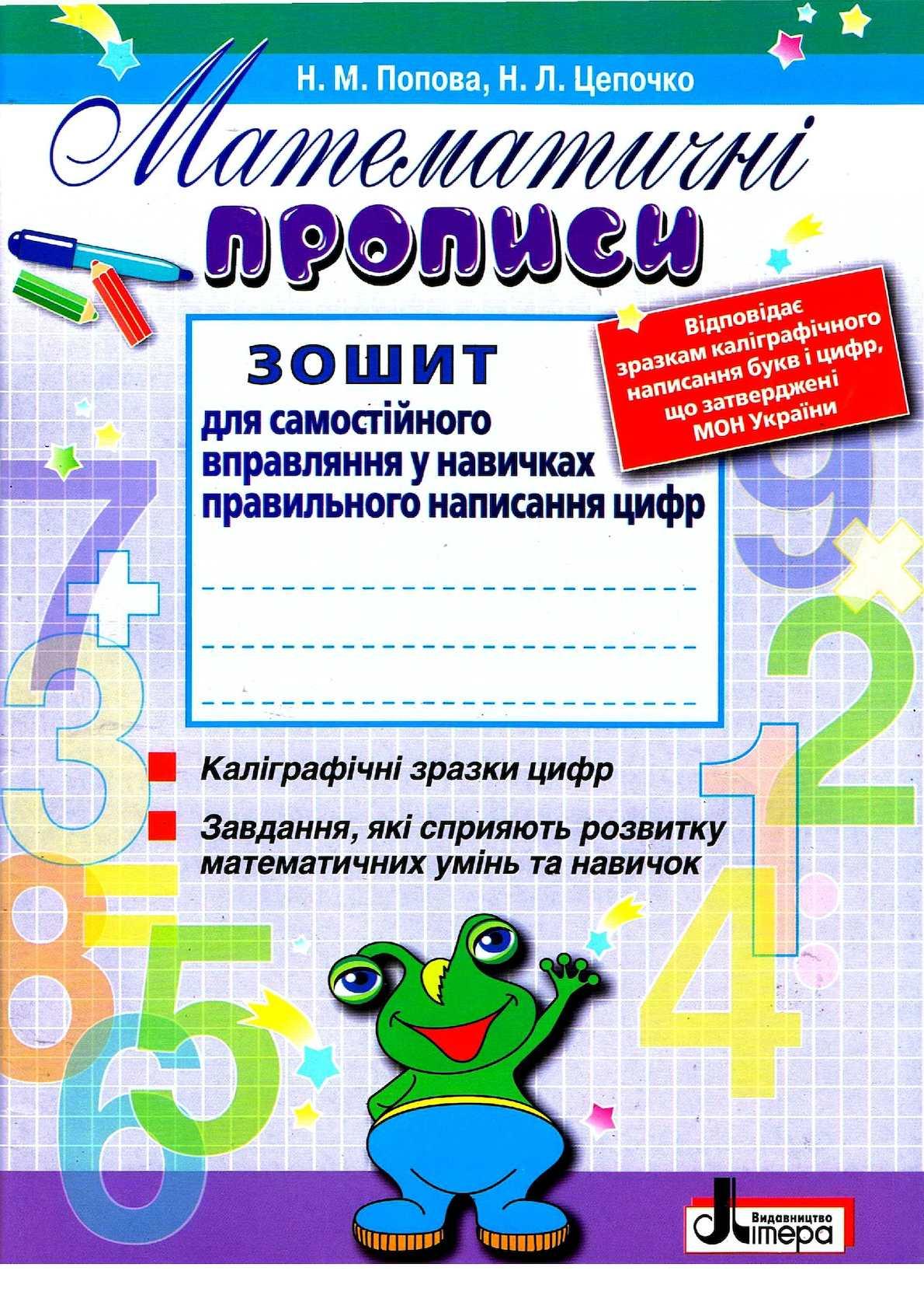 937 Matem Propisi
