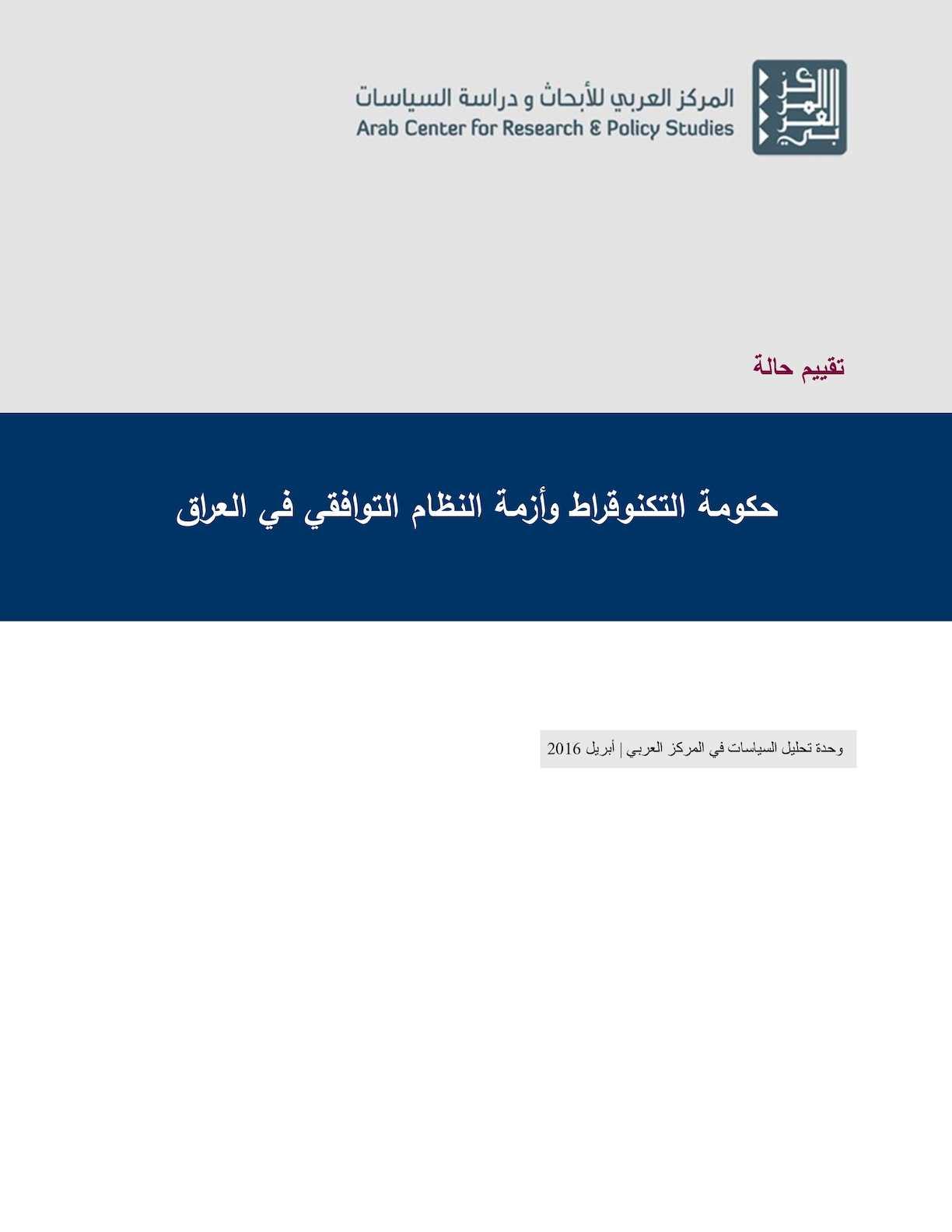 حكومة التكنوقراط وأزمة النظام التوافقي في العراق