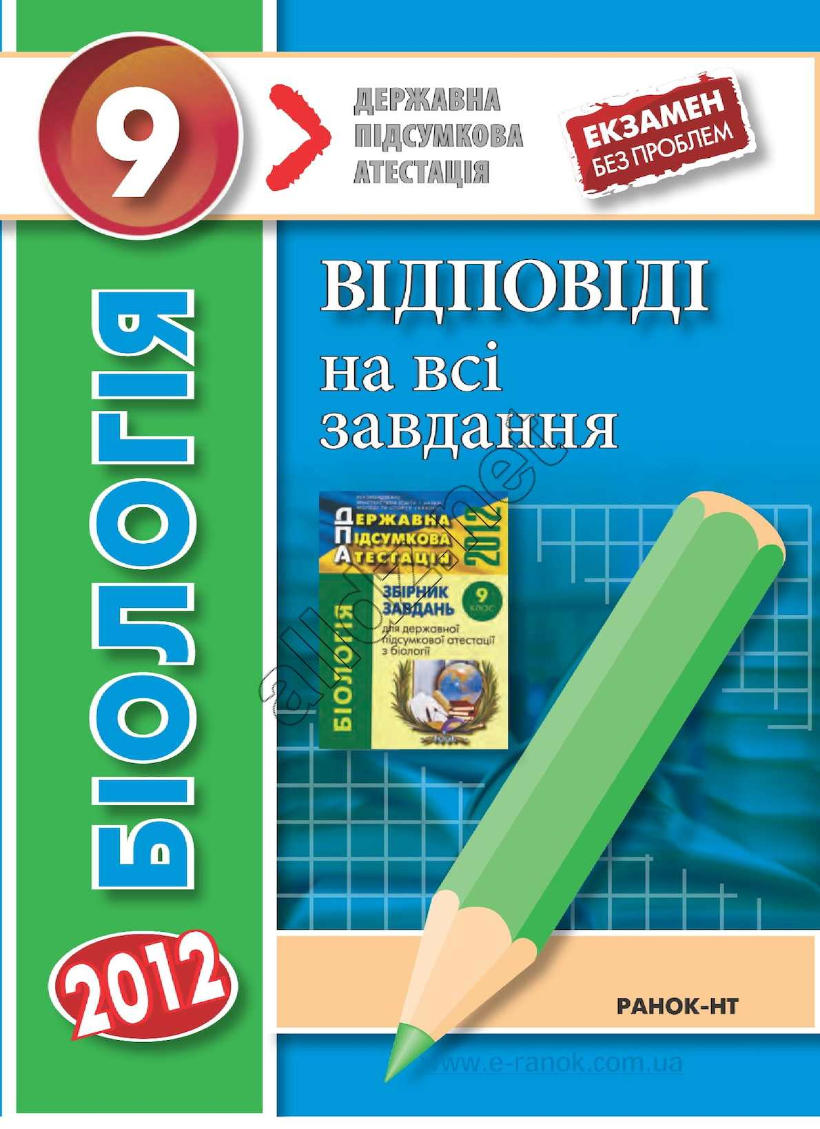 Біологія, відповіді 2012; 9 классор.