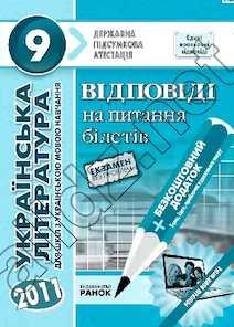 Укр_лит_9_клас_відповіді_до_білетів_ДПА_2011 в.