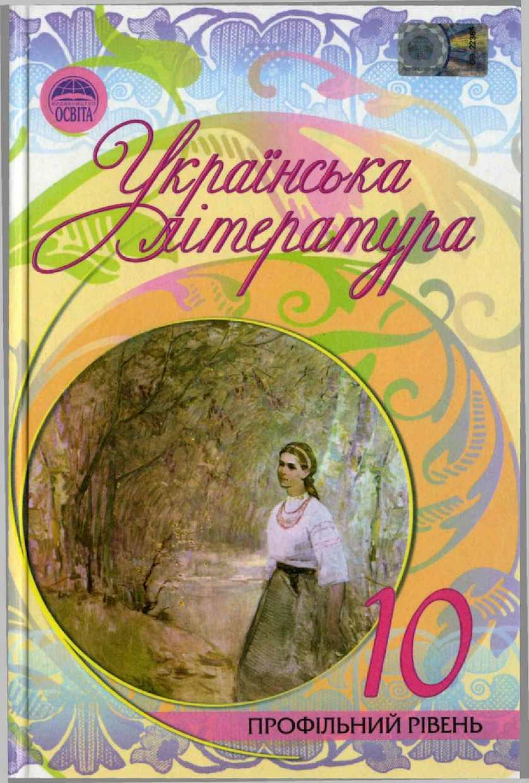 10клас УКраїнська література (профільний рівень)