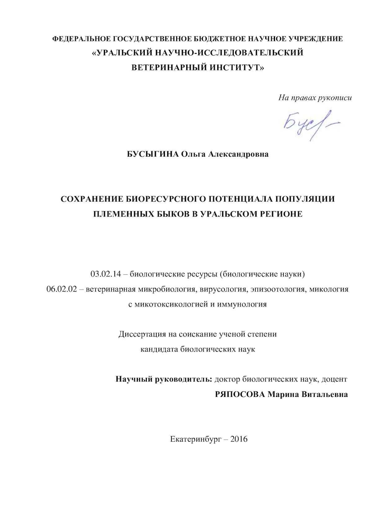 инструкция по бонитировке лошадей пород казахстана