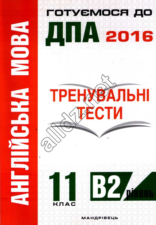 Dpa Angl 11 Klas Trenuvalni Testi 2016 V2