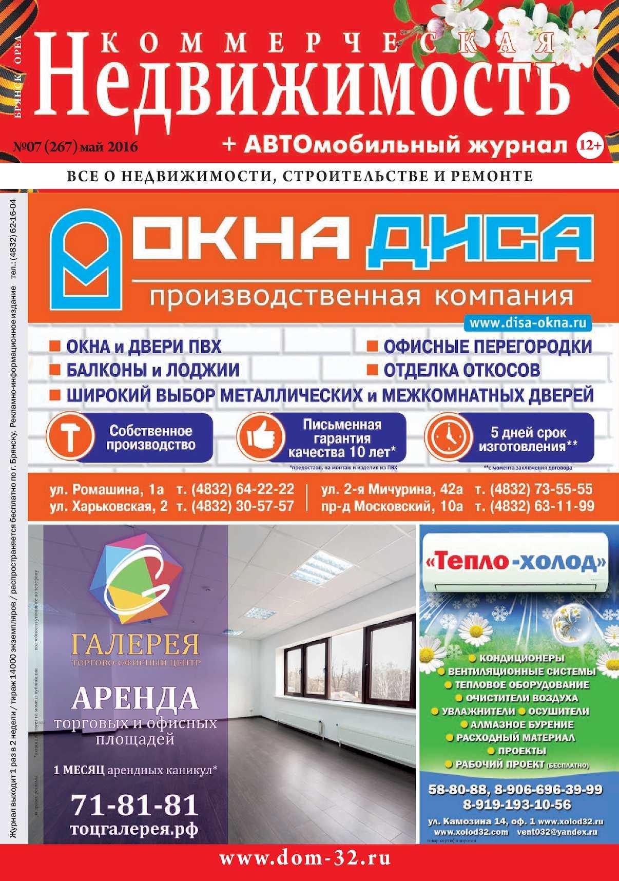 Автоломбард Деньги под залог ПТС в Екатеринбурге