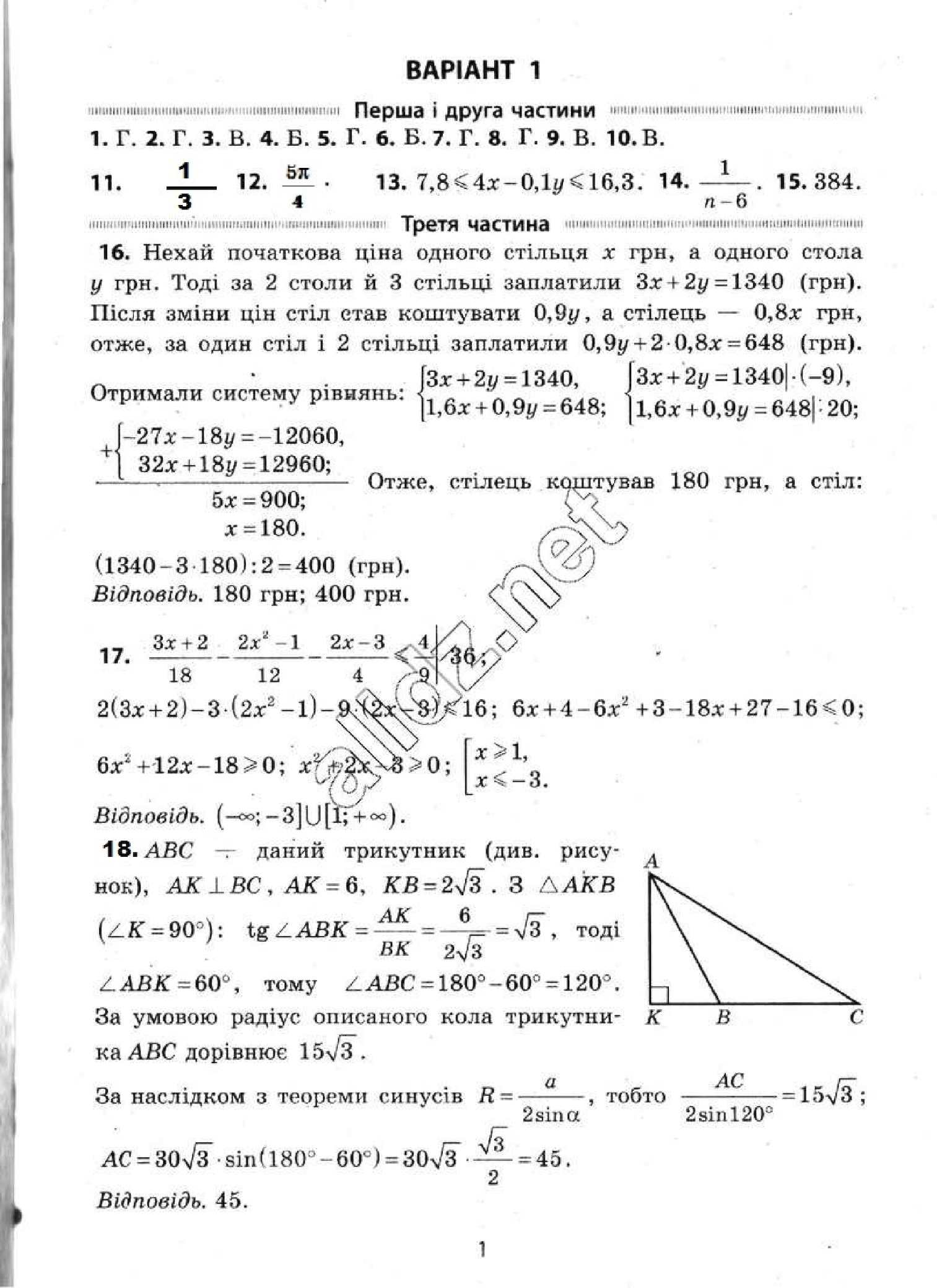 Відповіді математика ранок 5 варіантів
