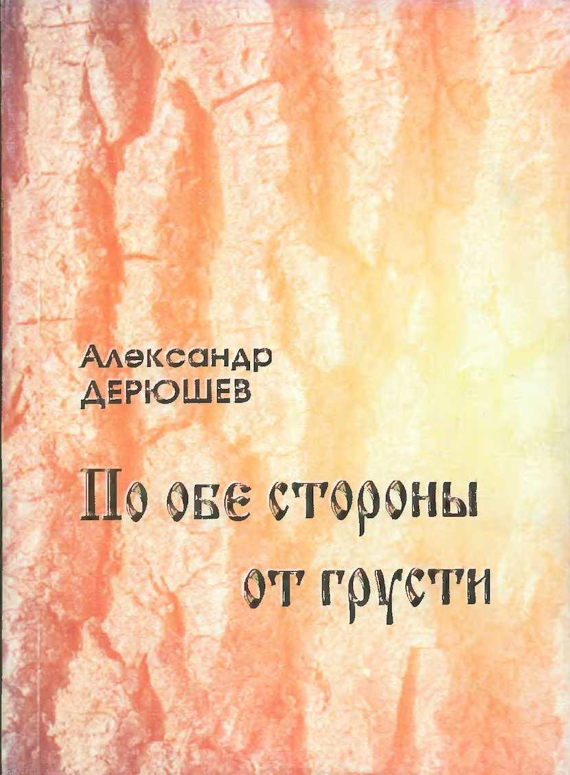 """Александр Дерюшев """"По обе стороны от грусти"""". Стихотворения, проза"""