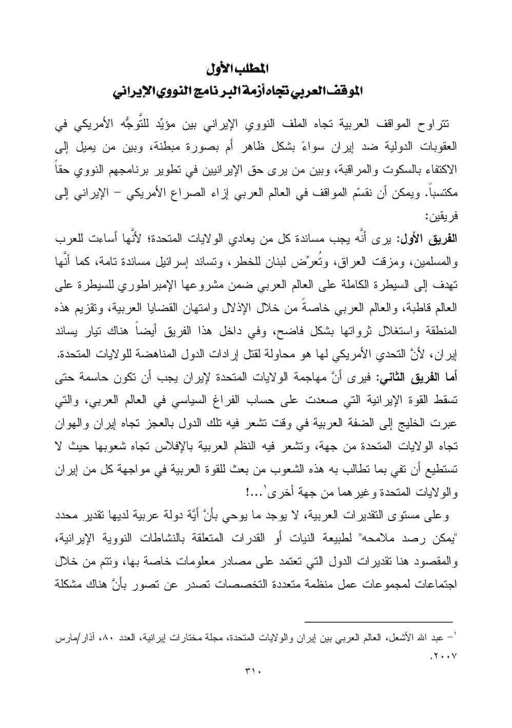 Page 317