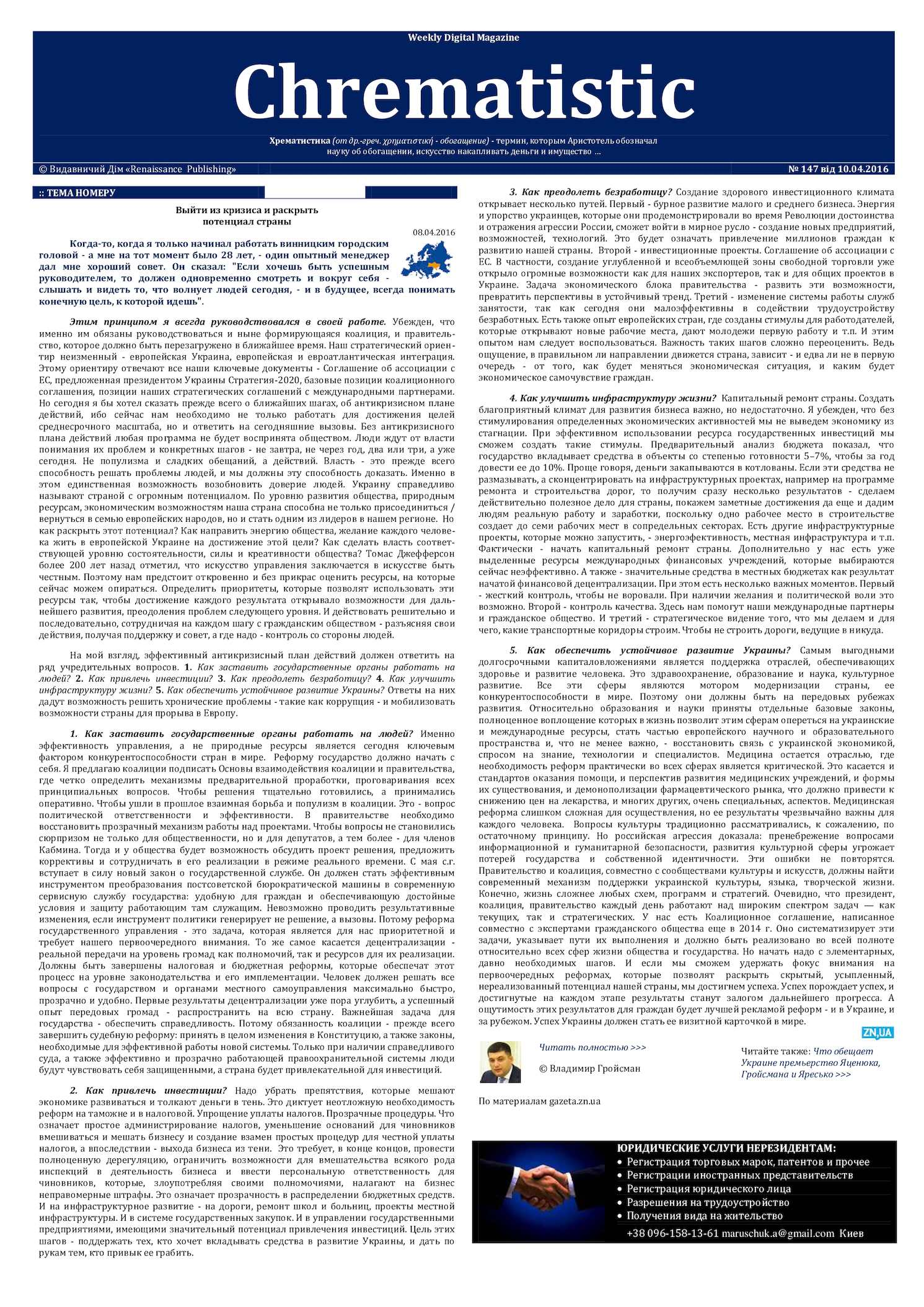 Calaméo - №147 Wdm «Chrematistic» от 10 04 2016 4cea9e92ae81a