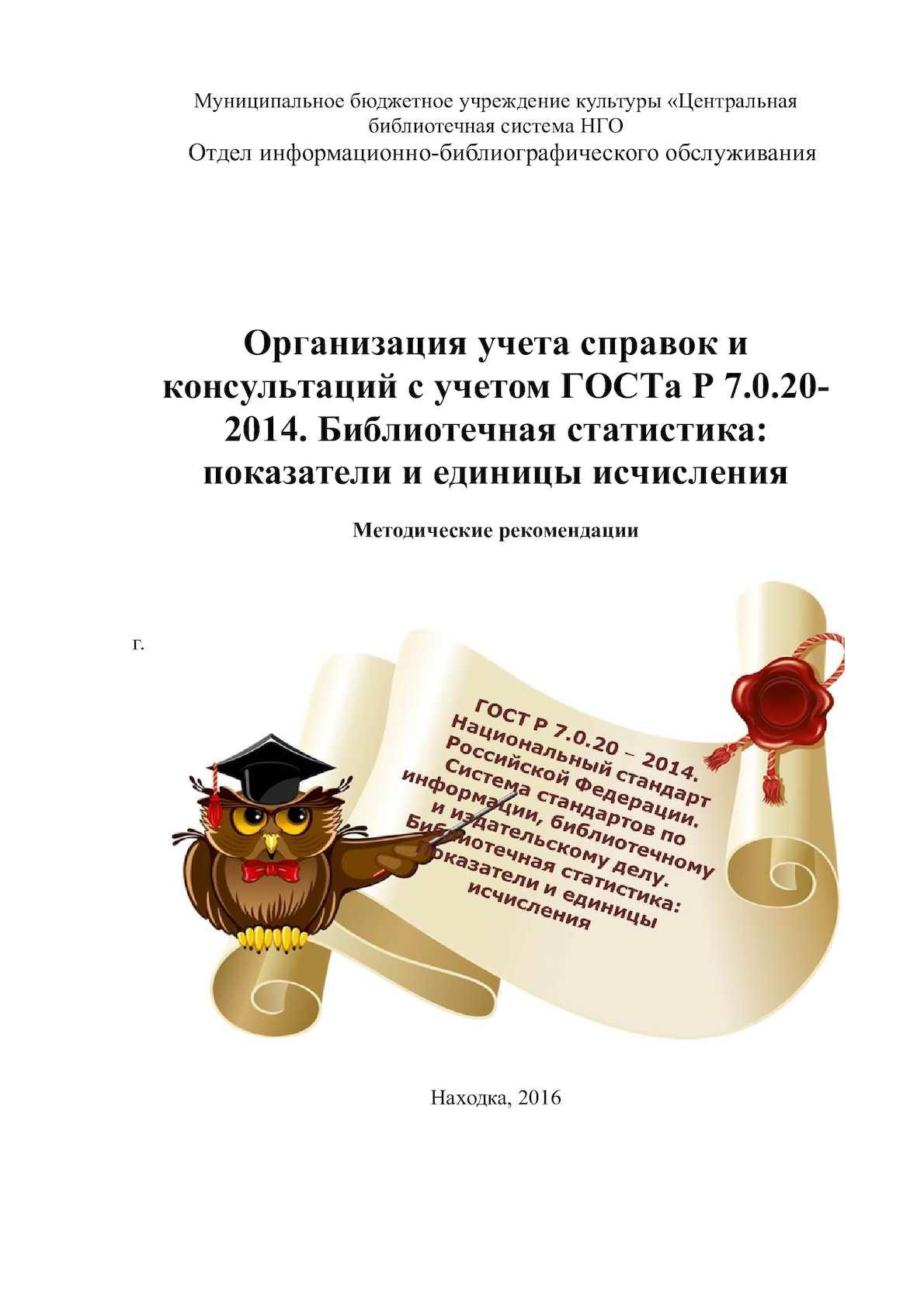 Организация учета справок и консультаций с учетом ГОСТа Р 7.0.20-2014. Библиотечная статистика