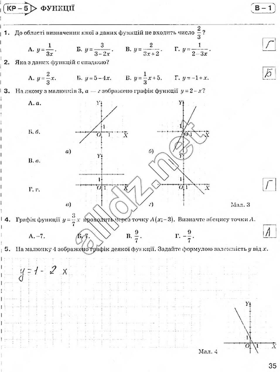 Зошит контрольних 7 клас Алгебра Тарасенкова.