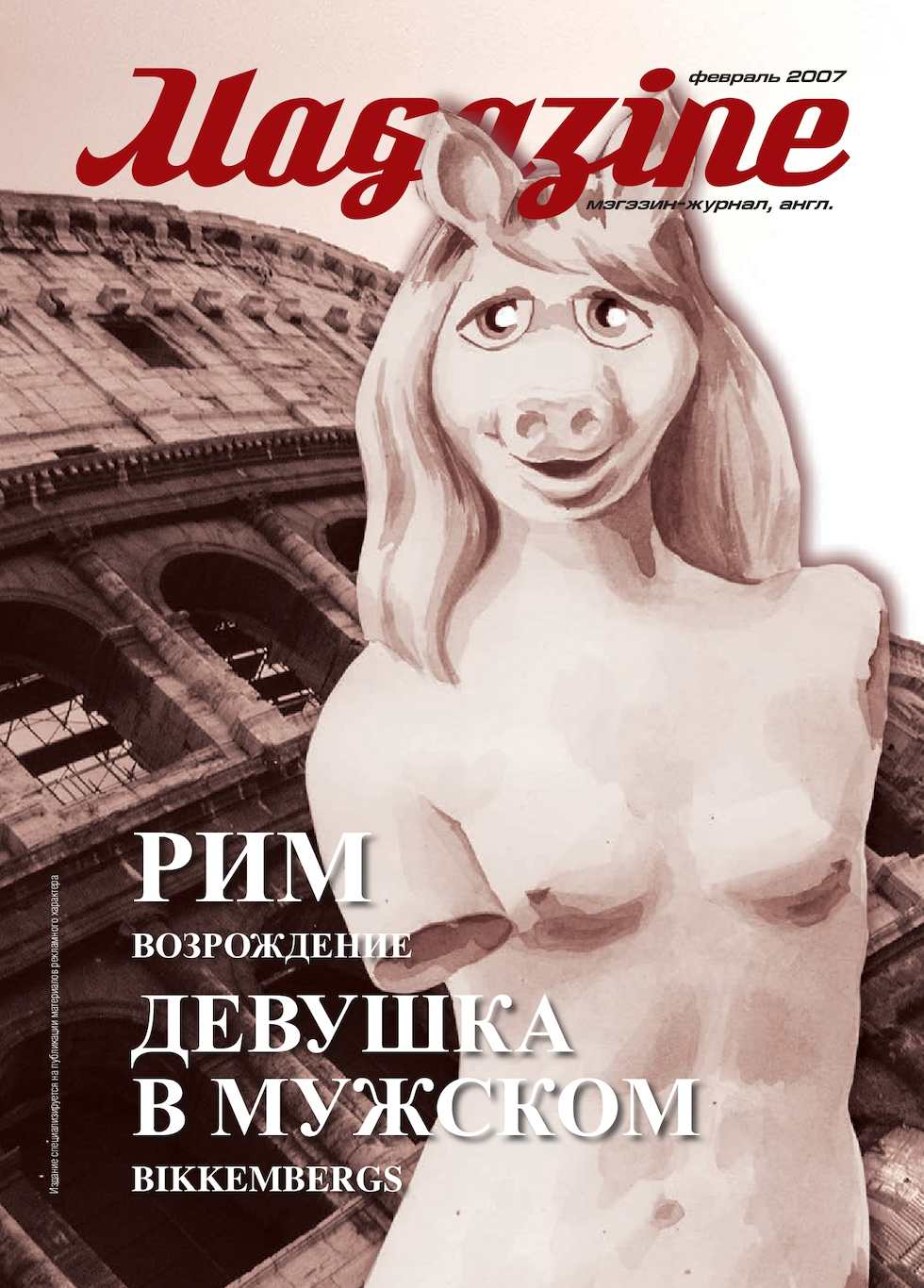 № 1/7 (Февраль/February 2007)